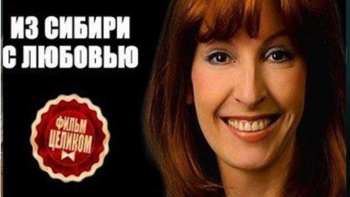 Из Сибири с любовью - Мелодрама - Все серии целиком