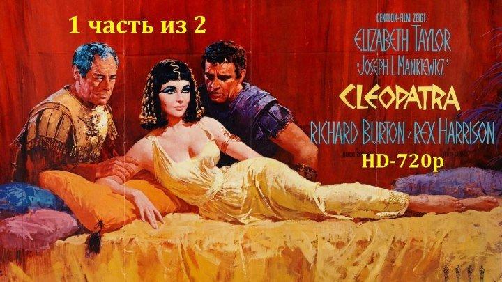 Клеопатра [1 часть из 2] (1963) драма, мелодрама, биография, история (HD-720p) DUB Элизабет Тейлор, Ричард Бёртон, Рекс Харрисон, Памела Браун, Джордж Коул