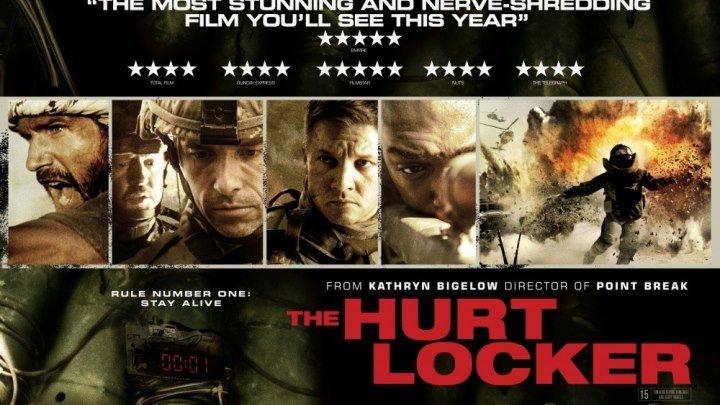 Повелитель бури [The Hurt Locker] (2008)