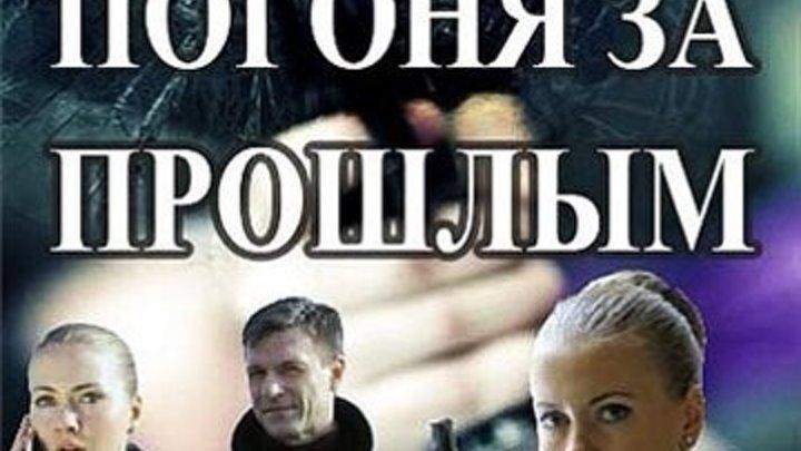 Погоня за прошлым (Капитан Журавлёва) Серия 01-16 из 16 [2016, Детектив, Криминал, HDTVRip]