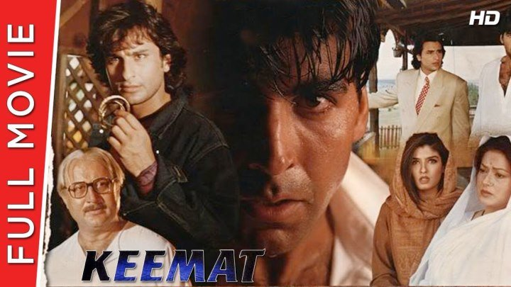 Цена жизни (1998) Keemat: They Are Back