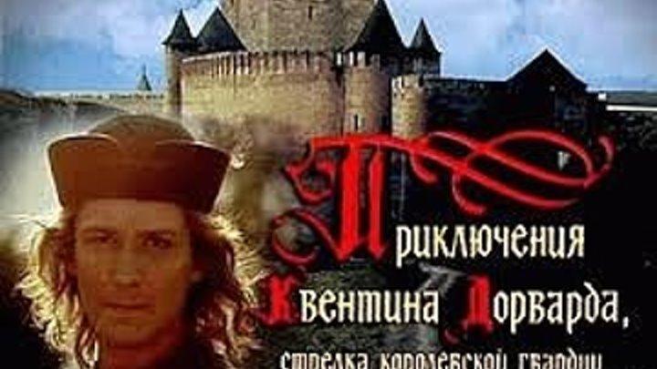 Приключения Квентина Дорварда, стрелка королевской гвардии (1988) Страна: СССР