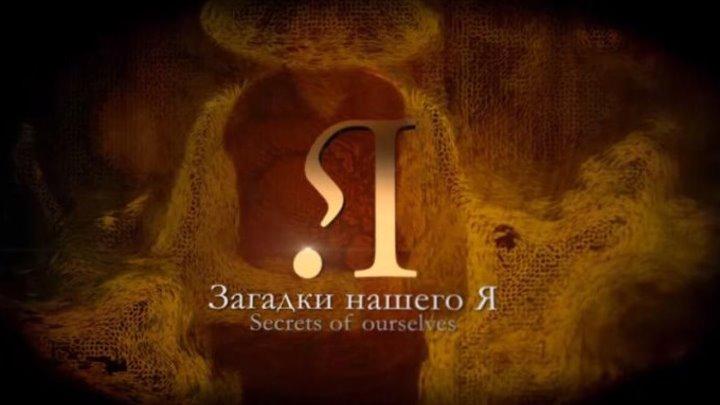 Загадки нашего Я (Виктор Фокеев, Россия, 2011)