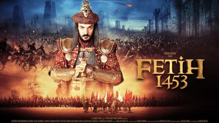 1453 Завоевание (Турция 2012 HD) Боевик, Драма, Приключения, Военный, История