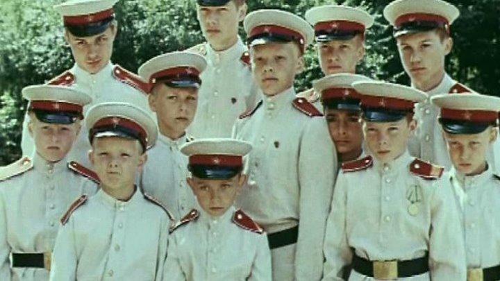 """Алые Погоны"" (1980)"