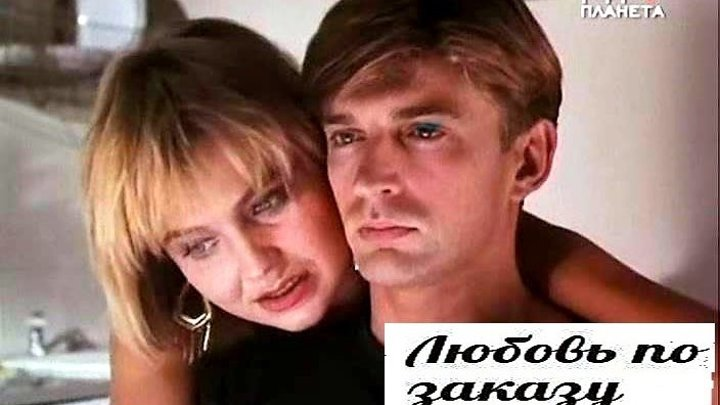 Любовь по заказу Фильм, 1992