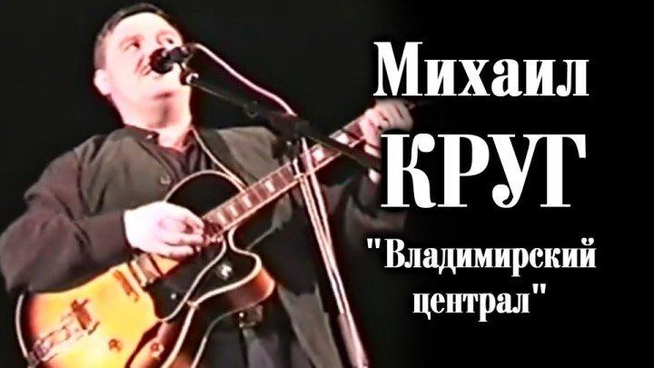 Михаил Круг - Владимирский централ / под Гитару / Германия 1997