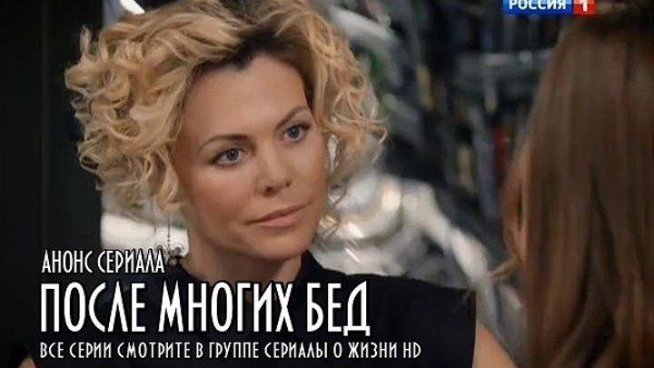 ПОСЛЕ МНОГИХ БЕД - анонс сериала