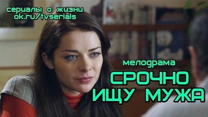 СРОЧНО ИЩУ МУЖА -мелодрама ( Россия, 2015)