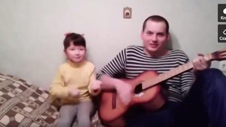 Папа и дочка. Песня 'Атаман' СУПЕР КЛАСС!!!