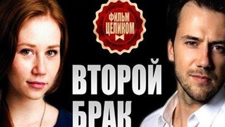 ВТОРОЙ БРАК - Мелодрама2016 - Все серии целиком