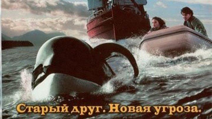Освободите Вилли 3 Спасение Free Willy 3 The Rescue (1997)