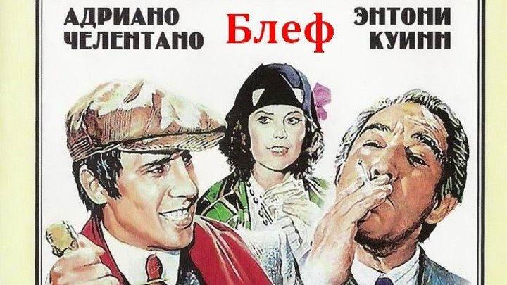 Блеф (1976) комедия, криминал (HDTVRip-720p) DUB Адриано Челентано, Энтони Куинн, Коринн Клери, Капюсин, Уго Болонья, Сальваторе Боргезе