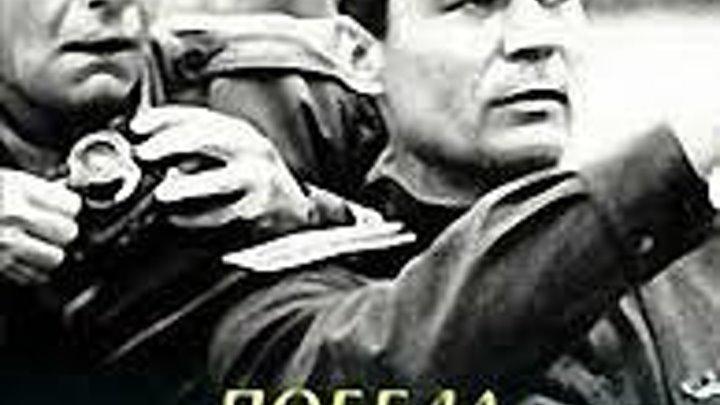 Победа 2 серия (1984) Страна: СССР