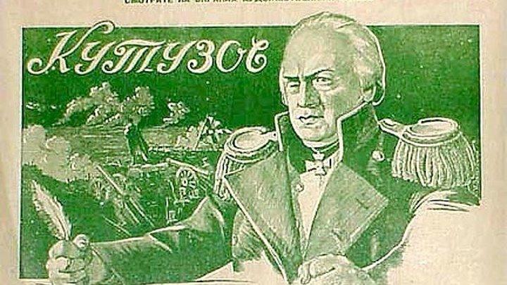 Кутузов Фильм, 1943