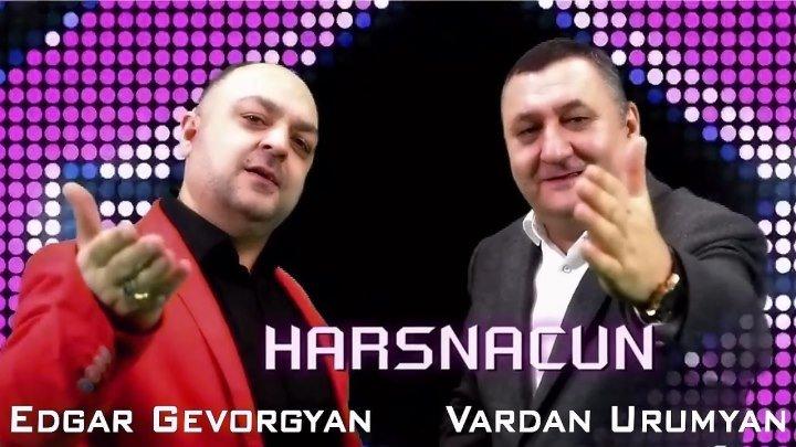 Edgar Gevorgyan & Vardan Urumyan - Harsnacun (www.mp3erger.ru) 2017