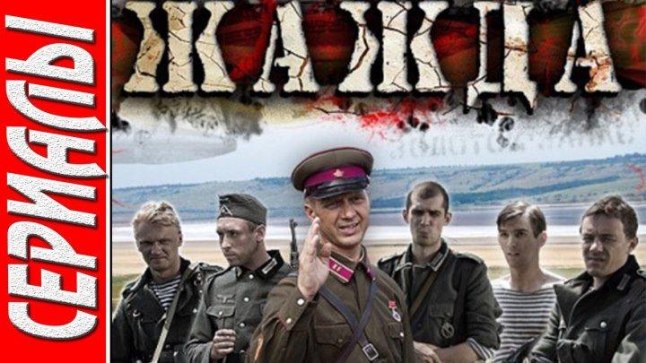 Жажда (2011) Военный, Русский фильм