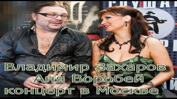 Аня Воробей и Владимир Захаров (Рок-Острова) - Концерт в Москве, 2016 год