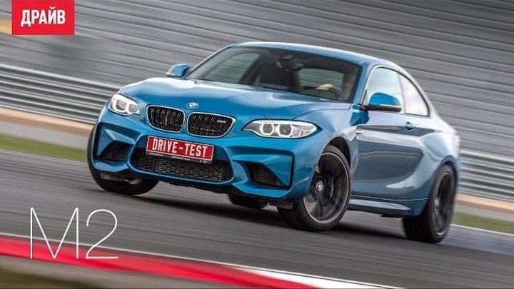 BMW M2 тест-драйв с Михаилом Петровским