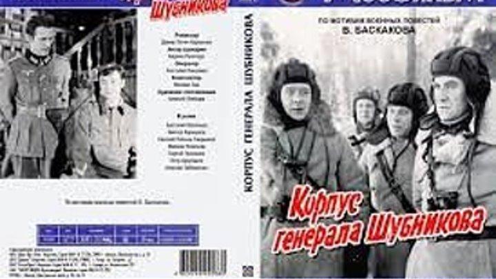 Корпус генерала Шубникова (1980) Страна: СССР