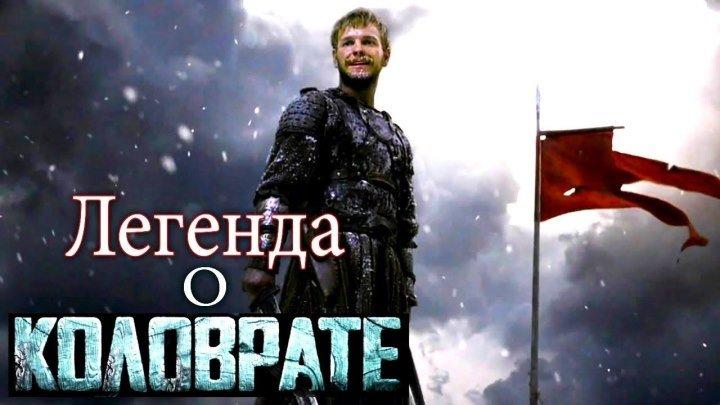 «Коловрат» Восхождение (2о16)Россия.Исторический,