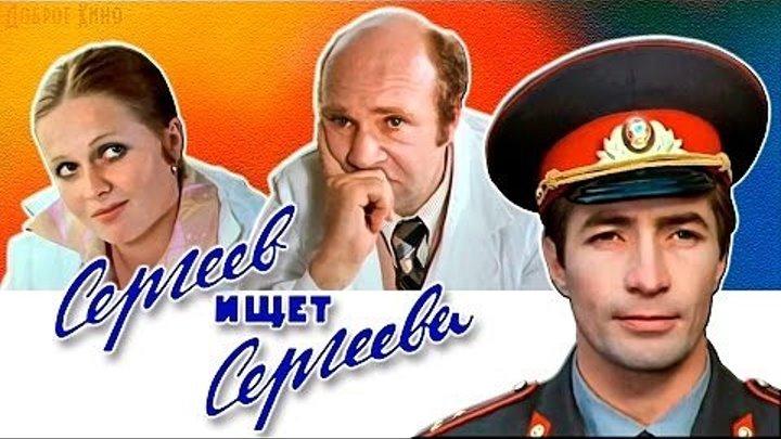 СЕРГЕЕВ ИЩЕТ СЕРГЕЕВА (кинокомедия, детектив) СССР-1974 год