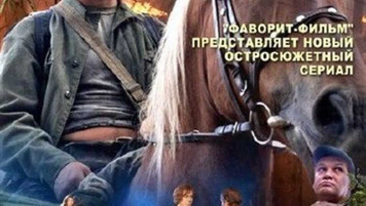 Дело было на Кубани (1-8 серии из 8) (Сергей Щербин) [2011, драма, мелодрама, WEB-DLRip-AVC]