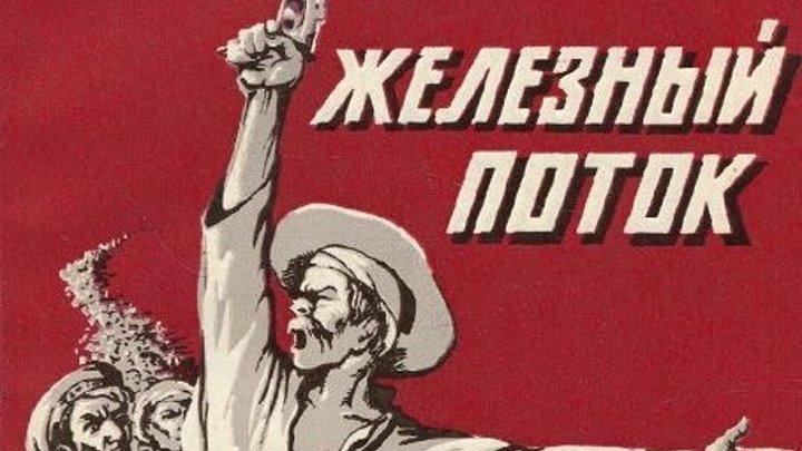 Железный поток - (Драма,Военный) 1967 г СССР