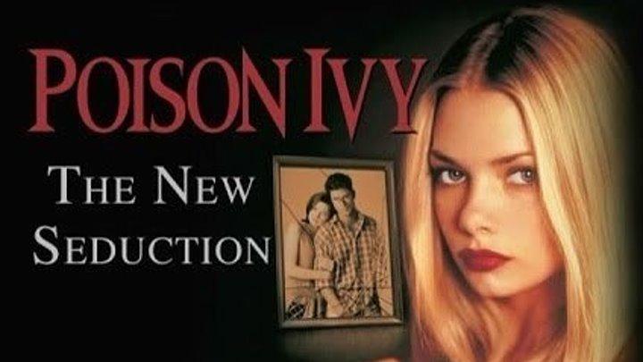Ядовитый плющ: Новое совращение: 1996