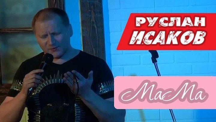 Руслан ИСАКОВ - Мама (слова и муз. - Р.Исаков)