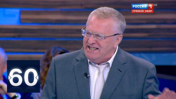 Жириновский: Решение о небольшой войне на Украине принято