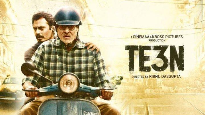 Трое HD(2016) 1080р.Триллер,Драма,Детектив_Индия