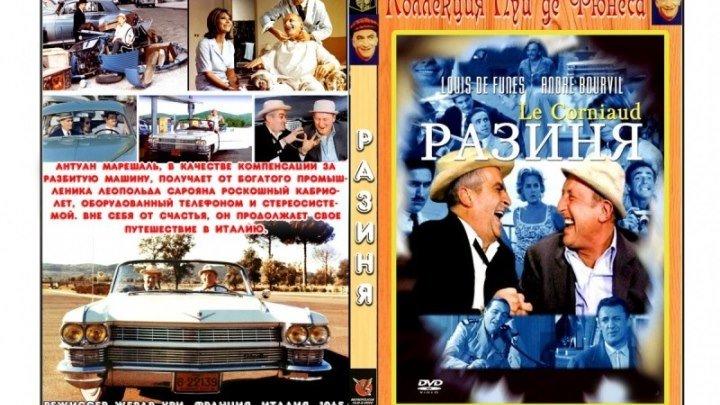 Le corniaud / Разиня (1965)Комедия.Франция, Италия.