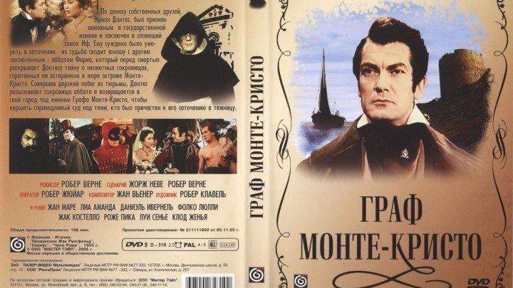 Граф Монте - Кристо (1954) Приключения.Франция, Италия.