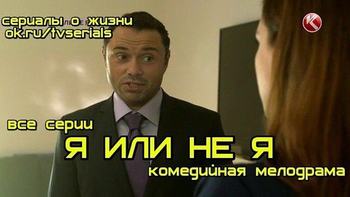 Я ИЛИ НЕ Я - комедия, мелодрама ( все 4 серии) ( Россия, 2016)