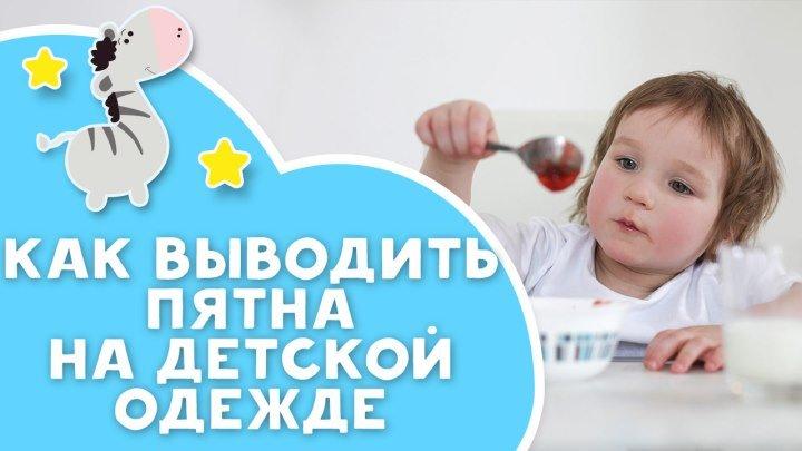 Как выводить пятна на детской одежде [Любящие мамы]