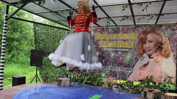 Флешмоб Светлана Разина - Гномы