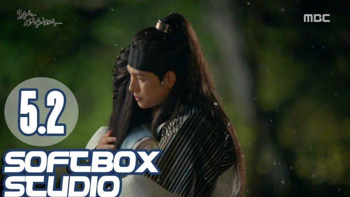 [Озвучка SOFTBOX] Любовь короля 05 серия часть 2