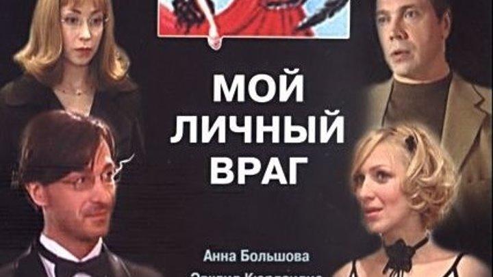 Мой личный враг [Владимир Попков] (2005_ Драма, детектив, экранизация)