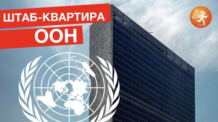 Как устроена штаб-квартира ООН