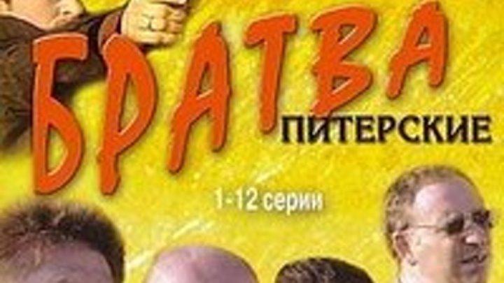 Братва Питерские (Серия 1-12 из 12) [2005, Комедия, Криминал, DVDRip]