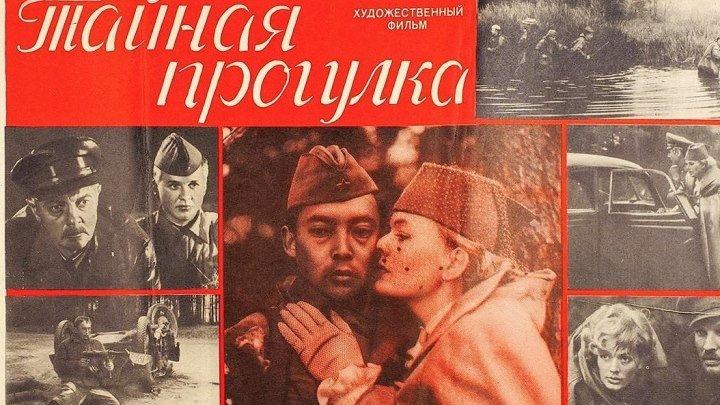 Тайная прогулка Фильм, 1985