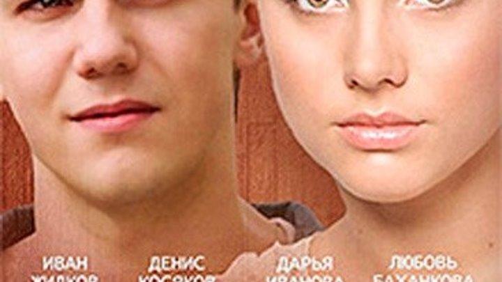 Братские узы Серии 1-4 из 4 (Владимир Харченко-Куликовский) [2014, Мелодрама, SATRip-AVC]