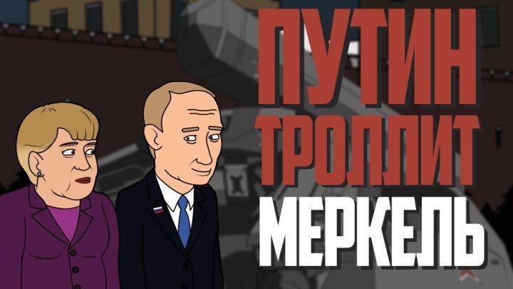 ПУТИН ТРОЛЛИТ: Меркель УПАЛА В ОБМОРОК!