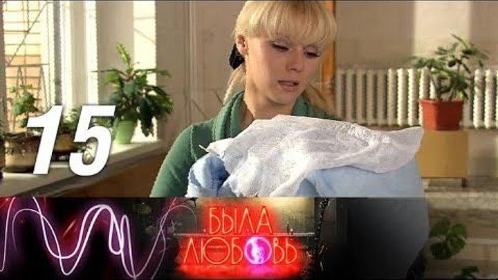 Была любовь 15 серия 2010
