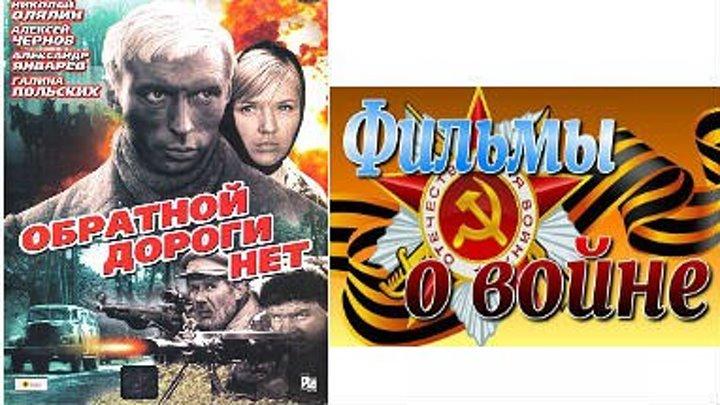 Обратной дороги нет (1971)Военный.СССР.1.2.3.серия