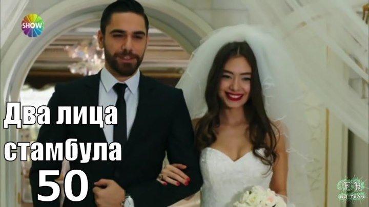 Два лица Стамбула ,серия 50 заключительная серия (финал)