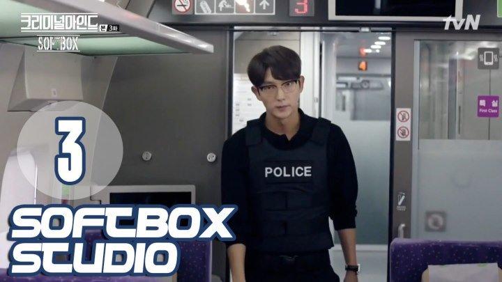 [Озвучка SOFTBOX] Мыслить как преступник 03 серия