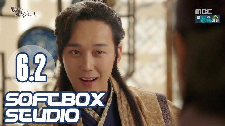 [Озвучка SOFTBOX] Любовь короля 6 серия часть 2