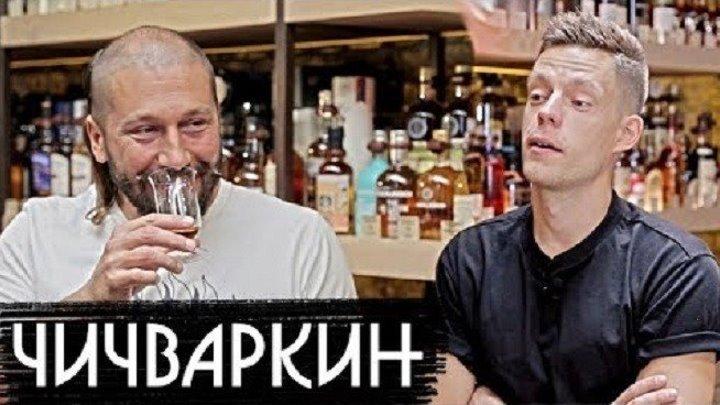 Чичваркин - о Медведеве, контрабанде и дружбе с Сурковым - вДудь #20